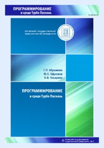 Abramkin_Programmirovanie_v_srede_Turbo_Pascal(protection).pdf
